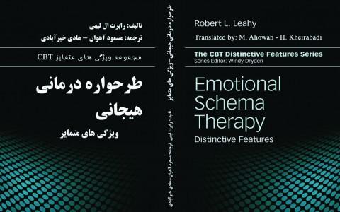 کتاب طرحواره درمانی هیجانی